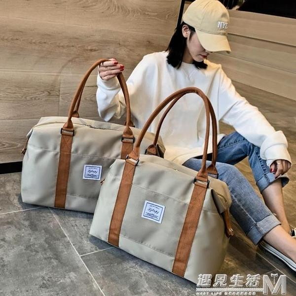 旅行包女短途行李包收納袋子旅游手提包學生大容量帆布輕便出差包 遇見生活