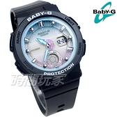Baby-G 霓虹照明 仲夏新色 海洋風情 運動計時女錶 防水手錶 BGA-250-1A2 CASIO卡西歐 BGA-250-1A2DR