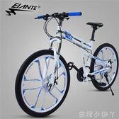 摺疊山地車自行車一體輪27速鋁合金雙碟剎學生成人單車igo 蘿莉小腳丫