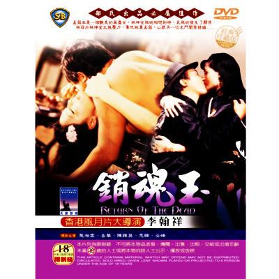 邵氏經典-銷魂玉DVD