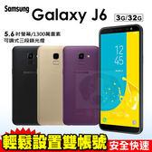 三星 Galaxy J6 贈9H玻璃貼+原廠翻頁皮套 5.6吋 32G 智慧型手機 24期0利率 免運費