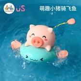 寶寶洗澡玩具兒童戲水小豬嬰兒沐浴游泳玩具萌豬飛魚【雲木雜貨】