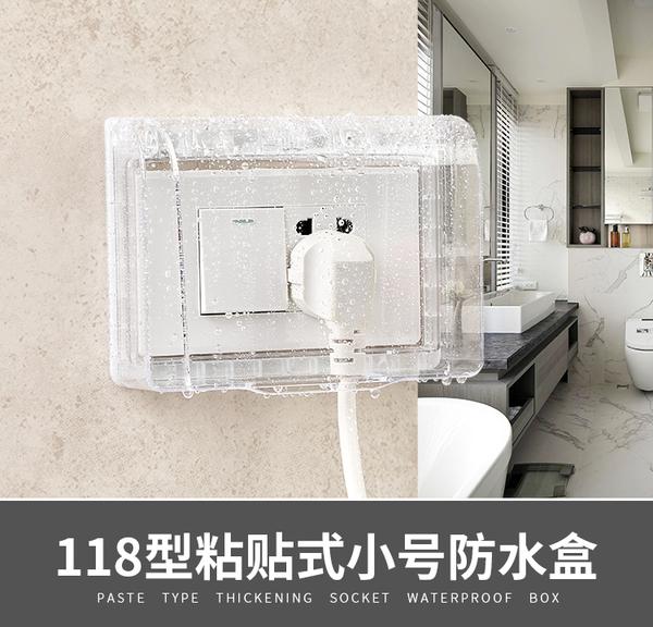 現貨快出 插座防水蓋 118型透明2兩位開關插座防水盒保護蓋罩衛生間浴室廚房家用防濺盒