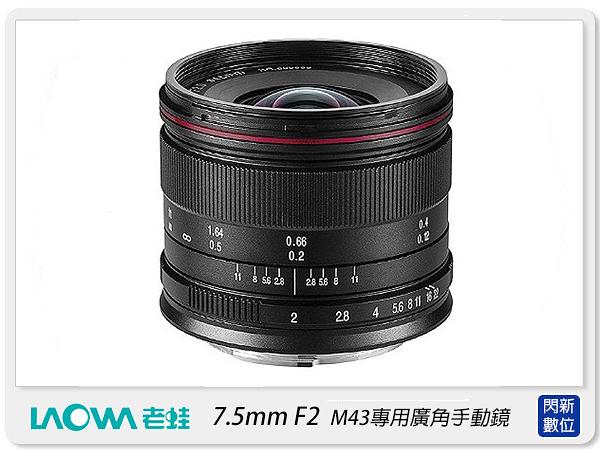 【24期0利率】LAOWA 老蛙 C-Dreamer 7.5mm F2.0 輕量版(公司貨)DJI用 航空版