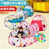 兒童帳篷室內戶外游戲屋寶寶玩具嬰兒陽光隧道筒可投籃海洋球池FA 年貨慶典 限時八折