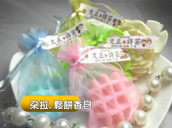 朵拉.鬆餅香皂 婚禮 小物/ 送客禮/浪漫婚禮/ 貴賓送禮/(含 紗袋及小卡)/50顆