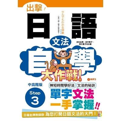 出擊日語文法自學大作戰(中高階版)Step 3(25K+MP3)