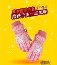 手套冬女童棉加絨加厚保暖手套防水公主可愛學生五指玩雪滑雪 交換禮物
