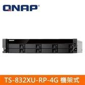 【綠蔭-免運】QNAP TS-832XU-RP-4G 機架式(不含滑軌,3年保)網路儲存伺服器