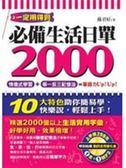 (二手書)必備生活日單2000