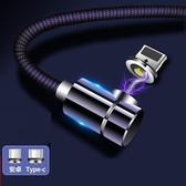 磁吸數據線彎頭強磁蘋果安卓手機磁性充電線type-c華為游戲iphone通用