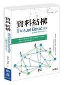 資料結構:使用 Visual Basic 語言(適用VB 2008-2017)