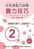 (二手書)日本語能力試驗:2級聽力技巧