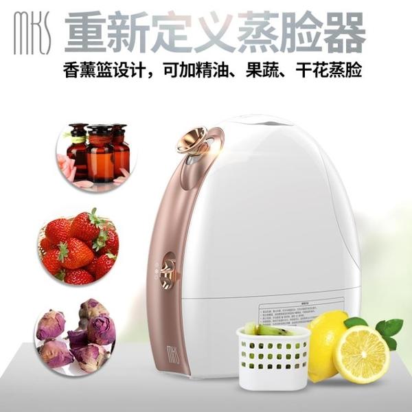 蒸臉器 蒸臉器美容儀家用納米離子噴霧蒸臉機蒸面器補水儀果蔬冷熱噴