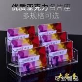 壓克力名片盒桌面女士個性創意名片架子托擺臺卡片收納盒塑料卡盒子 中秋節全館免運