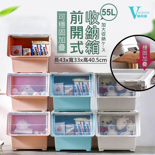 收納箱(55公升) 掀蓋收納箱 可多重疊加儲物箱 玩具收納 收納櫃 大容量 居家 收納 現貨【VENCEDOR】