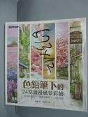 【書寶二手書T9/藝術_WFJ】色鉛筆下的24堂浪漫風景彩繪_郎蘇