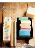 動手做最適合自己的純天然手工皂