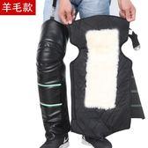 騎摩托車護膝防寒加厚保暖電動電瓶車防風護腿男女電動車護具 名購居家