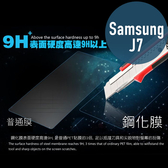 SAMSUNG 三星 J7 鋼化玻璃膜 螢幕保護貼 0.26mm鋼化膜 9H硬度 防刮 防爆 高清