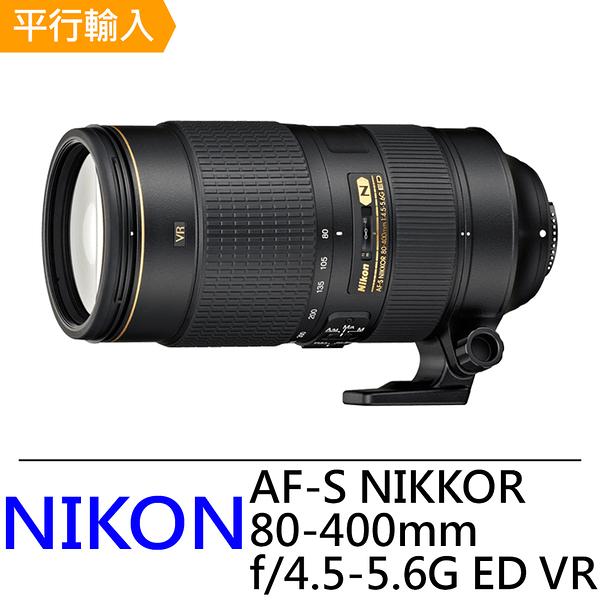 Nikon AF-S NIKKOR 80-400mm f/4.5-5.6G ED VR 遠攝變焦鏡頭*(平行輸入)