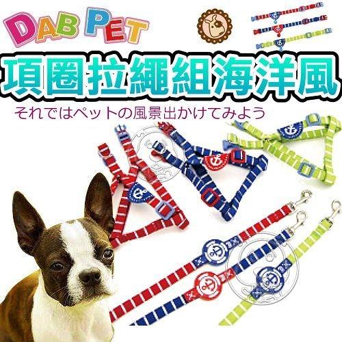 【培菓平價寵物網】DAB PET》寵物專用4分胸背拉繩組海洋風