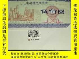 二手書博民逛書店企業短期融資卷--五百罕見Y258147 中國人民銀行咸陽分行