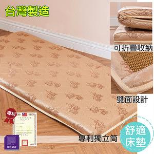 【eyah】台灣製可折疊專利獨立筒雙面兩用記憶三折床墊-雙人-深金