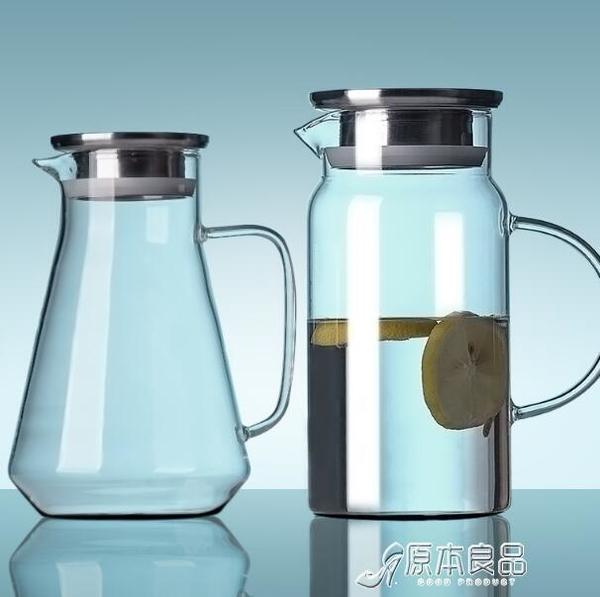 冷水壺 玻璃耐熱高溫防爆家用大容量水瓶冰箱涼水壺【快速出貨】