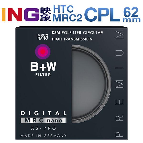 【24期0利率】B+W 62mm XS-PRO HTC MRC2 nano KSM CPL 高透光凱氏偏光鏡 捷新公司貨