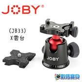 JOBY JB33 金剛爪X雲台 Ballhead X for GorillaPod Focus 承重5KG 附快拆板 台閔公司貨