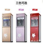 220V飲水機家用立式冷熱臺式小型全自動桶裝水辦公室制熱制冷機 Gg1531『MG大尺碼』