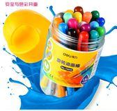 水溶性旋轉油畫棒兒童蠟筆套裝幼兒園安全無毒可水洗寶寶畫筆