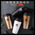 304不銹鋼手提保溫杯 咖啡杯500ML...
