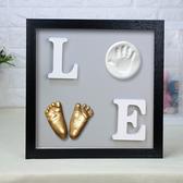 寶寶立體手足印 手模手腳印泥 滿月百天周歲嬰兒出生紀念品 MKS雙11