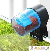 魚缸餵食器 魚缸自動喂魚器電子定時自動喂食器投食器金魚投餌機大容量智慧喂魚機 童趣