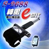 神眼e世代   ( 送收納袋)   神眼2代 新款接收器 氣壓傳訊鎖