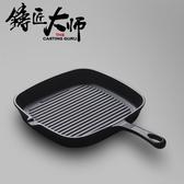 鑄鐵牛排鍋條紋煎鍋鍋不粘鍋