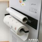 保鮮膜收納架冰箱側面掛架磁吸式免打孔抹布毛巾架廚房紙巾捲紙架 果果輕時尚NMS