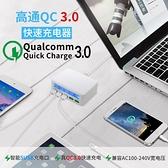 新北現貨智慧USB多口高通QC3.0快充5口手機usb充電器帶高清LCD顯示屏