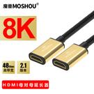 HDMI2.1版8K@60Hz高清延長加長線母對母對接線轉接頭 15cm