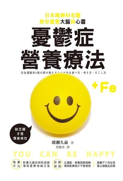 (二手書)憂鬱症營養療法:日本精神科名醫教你重整大腦與心靈