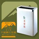 【台灣製造】ST1-700A 不鏽鋼清潔箱(中) 開放式 垃圾桶 不鏽鋼垃圾桶 回收桶 環境清潔 耐銹 抗腐蝕