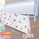 空調擋風板防直吹嬰幼兒坐月子防風罩壁掛式冷氣遮風板出風口通用 xy5516『東京潮流』