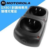 ★郵寄免運★ MOTOROLA SX601專用 雙槽充電座 座充