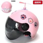 全罩頭盔 兒童頭盔電動車安全帽四季夏款透氣男女孩摩托車通用可愛小孩半盔【618優惠】