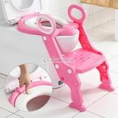實用兒童坐便器樓梯馬桶梯椅女寶寶男孩廁所馬桶架嬰兒訓練座墊圈 雙12購物節 YYP