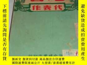 二手書博民逛書店罕見老舍代表作225425 老舍 上海全球書店 出版1946