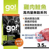 【SofyDOG】Go!87%高肉量無穀系列 雞肉鮭魚 幼犬配方 3.5磅