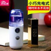 加濕噴霧器補水儀便攜充電手持冷噴潤臉部保濕大噴霧加濕個性創意